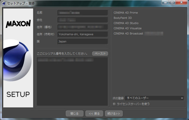 installing-cinema4d-5