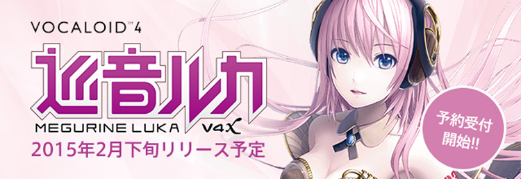 press-release-for-megurine-luka-v4x-top