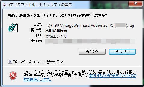 PSP-VintageWarmer16