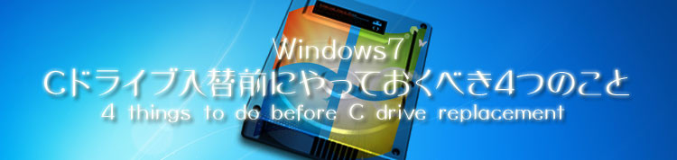 4-things-to-do-before-C-drive-replacement-top