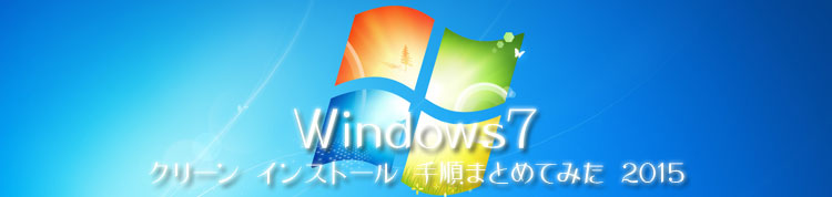 clean-installing-windows7-procedure-2015-top