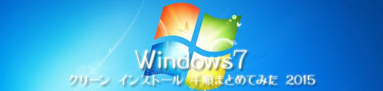clean-installing-windows7-procedure-2015-top
