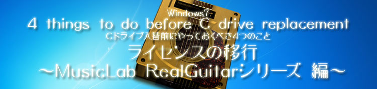 migrating-license-for-MusicLab-RealGuitar-RealLPC-RealStrat-top