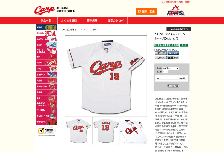 ordering-carp-high-quality-uniform1