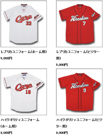 ordering-carp-high-quality-uniform2