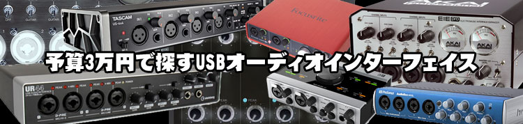 thirty-thousand-yen-budget-audio-interfaces-top