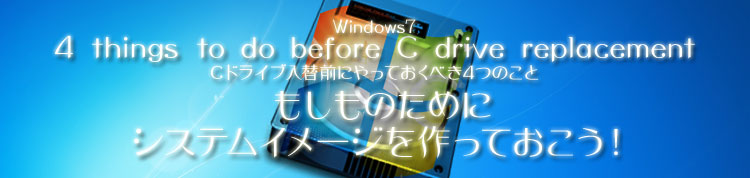 you-should-create-system-image-before-C-drive-replacement-top