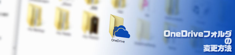 chage-the-onedrive-folder-top