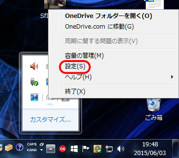 chage-the-onedrive-folder2