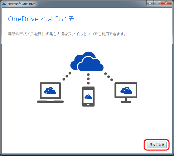 chage-the-onedrive-folder4