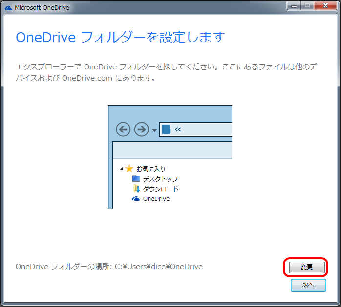 chage-the-onedrive-folder6