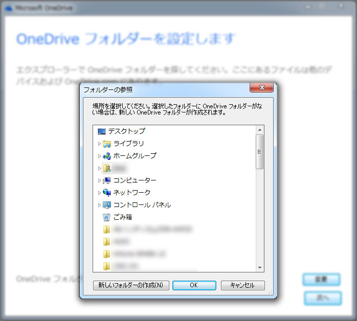 chage-the-onedrive-folder7
