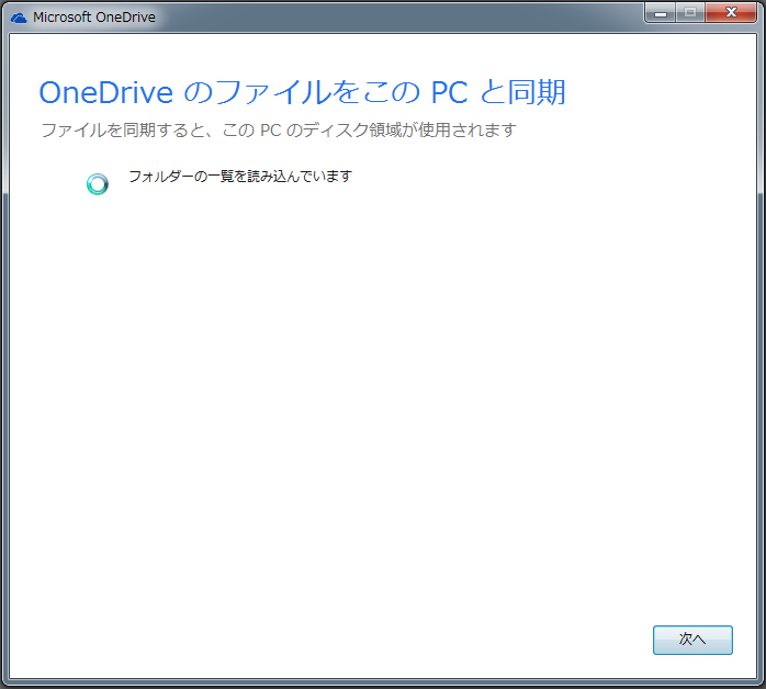 chage-the-onedrive-folder8