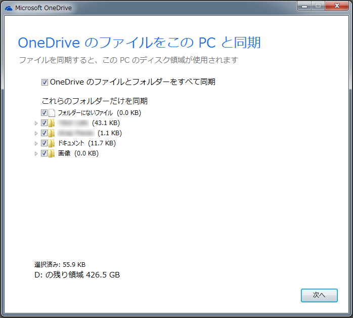 chage-the-onedrive-folder9