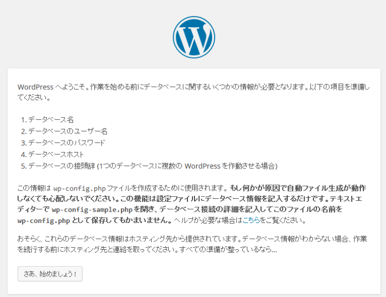 wordpress-setup-procedure-2015-1