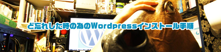 wordpress-setup-procedure-2015-top