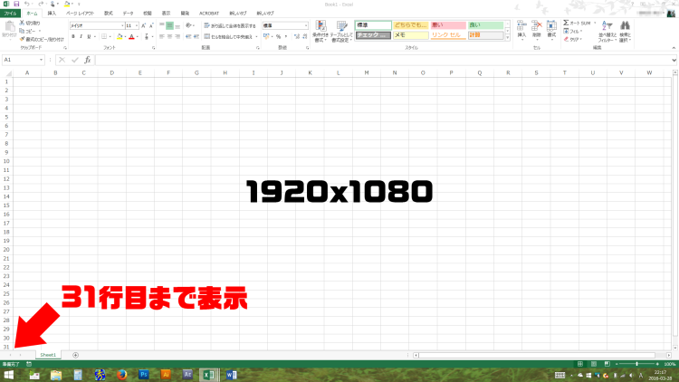 Excel-on-FHD