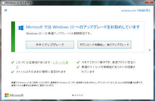 clean-install-of-windows10-with-free-upgrade-3