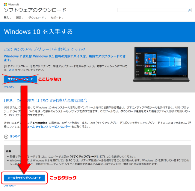 clean-install-of-windows10-with-free-upgrade-4