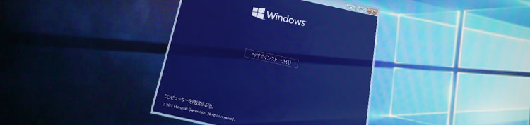 Windows10CleanInstall-3-top