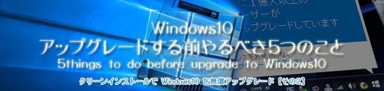 clean-install-of-windows10-with-free-upgrade-vol2-top