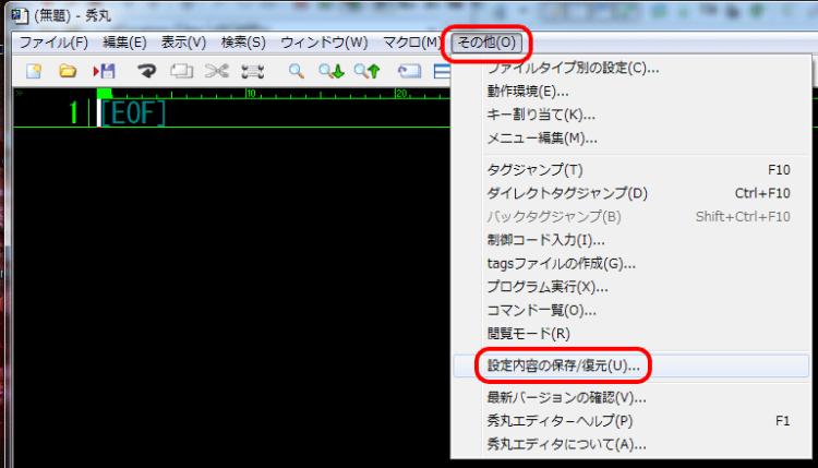 win10-bk-Hidemaru1