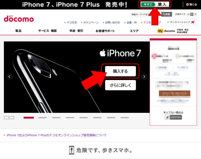 pre-ordering-an-iphone-7-plus-at-docomo-online-shop-1