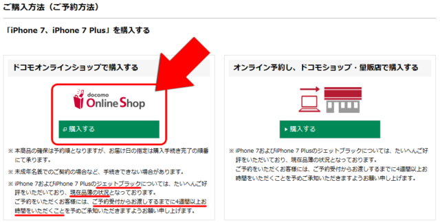 pre-ordering-an-iphone-7-plus-at-docomo-online-shop-2
