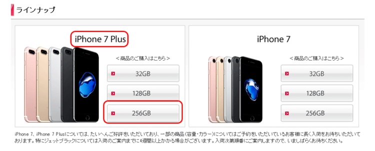 pre-ordering-an-iphone-7-plus-at-docomo-online-shop-4