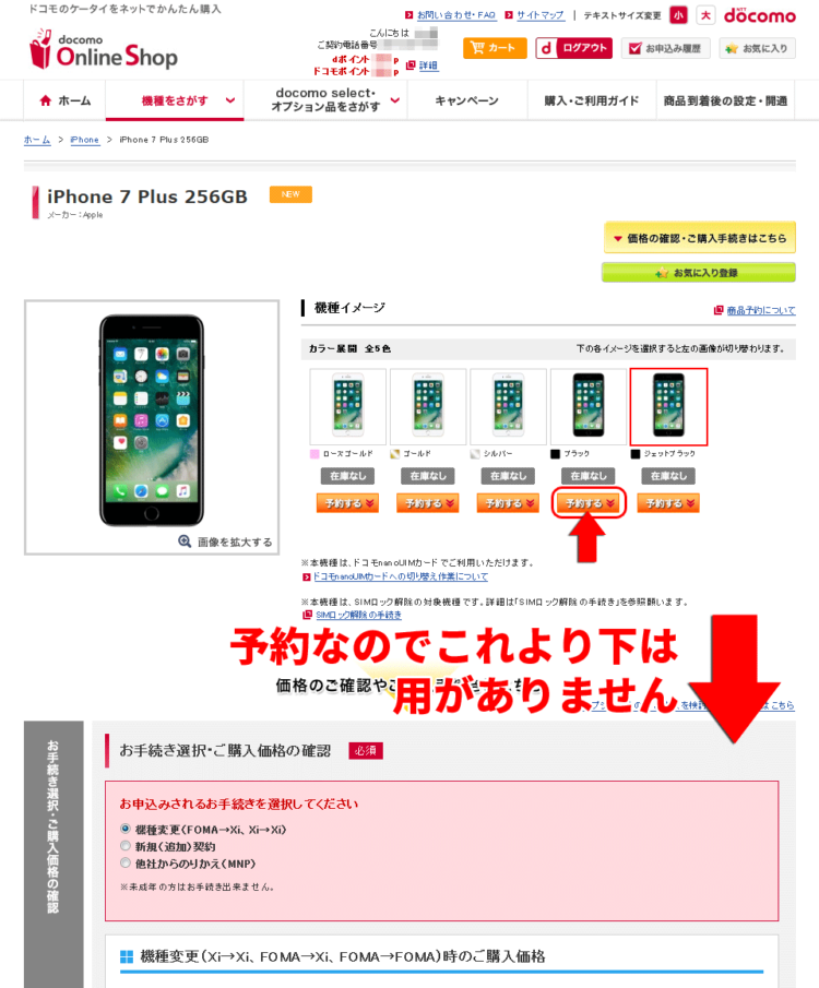 pre-ordering-an-iphone-7-plus-at-docomo-online-shop-5