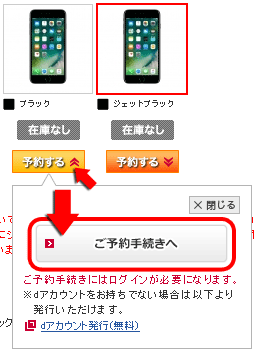 pre-ordering-an-iphone-7-plus-at-docomo-online-shop-6