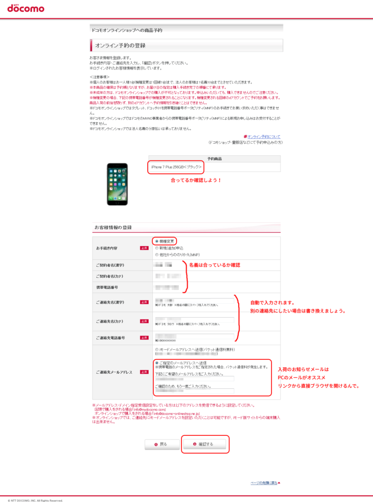 pre-ordering-an-iphone-7-plus-at-docomo-online-shop-8
