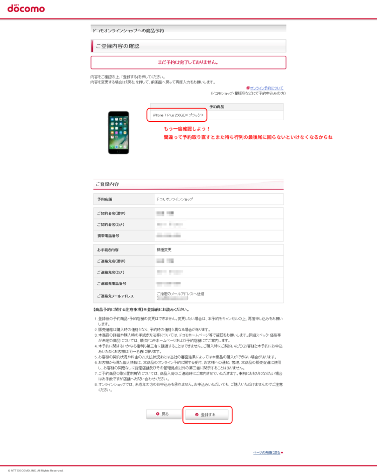 pre-ordering-an-iphone-7-plus-at-docomo-online-shop-9